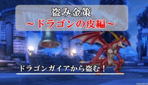 ドラクエ10盗み金策|ドラゴンの皮をドラゴンガイアから盗む!