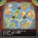 ドラクエ10大陸地図パズル問題