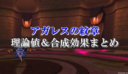 【アガレスの紋章】理論値&合成効果おすすめ情報まとめ!