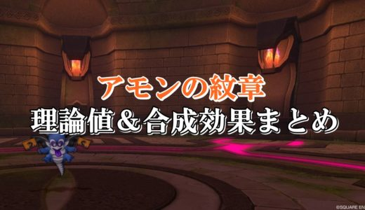 【アモンの紋章】理論値&合成効果おすすめ情報まとめ!