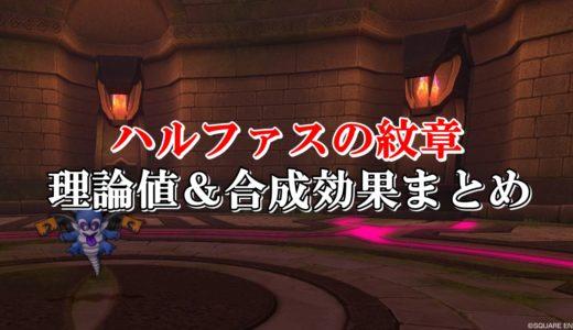 【ハルファスの紋章】理論値&合成効果おすすめ情報まとめ!
