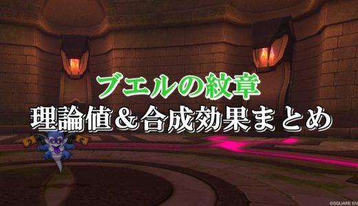 【ブエルの紋章】理論値&合成効果おすすめ情報まとめ!