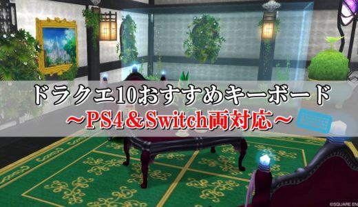 ドラクエ10キーボードおすすめ情報【PS4&Switch対応】