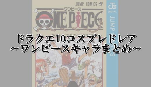 ドラクエ10ドレアコスプレコーデ集【ワンピースキャラまとめ】