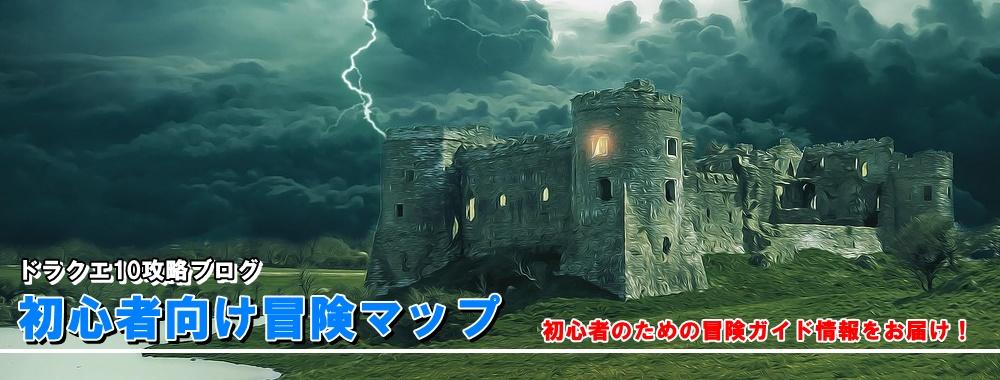 ドラクエ10攻略ブログ