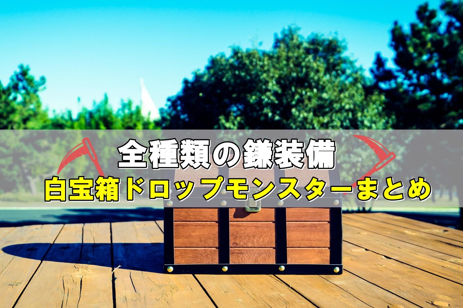 ドラクエ10鎌白宝箱