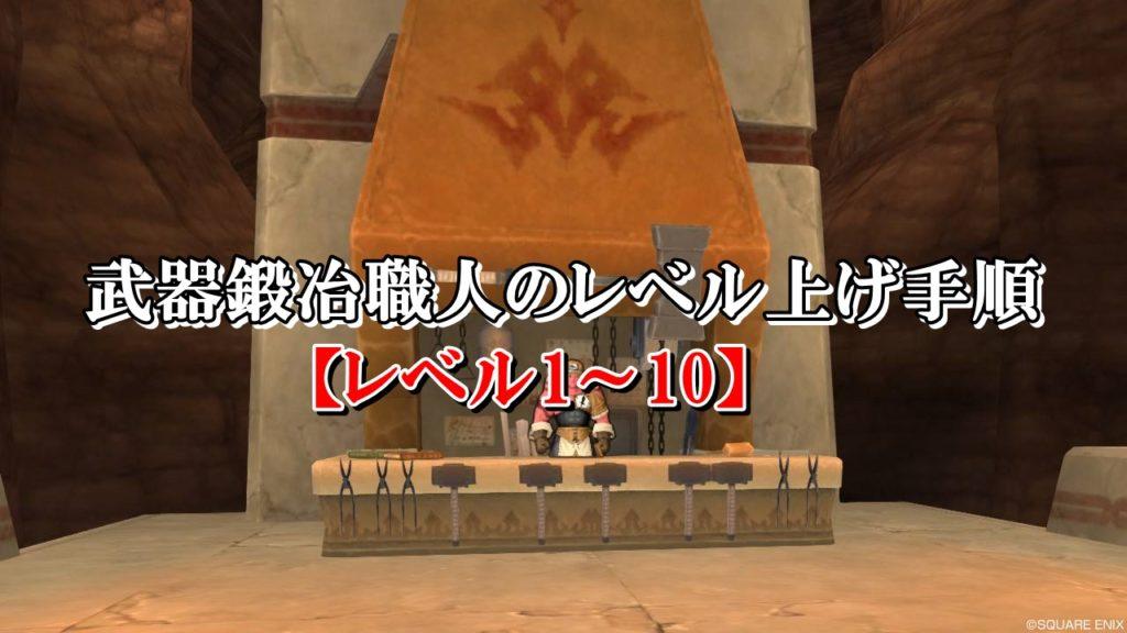 ドラクエ10武器鍛冶職人レベル上げ