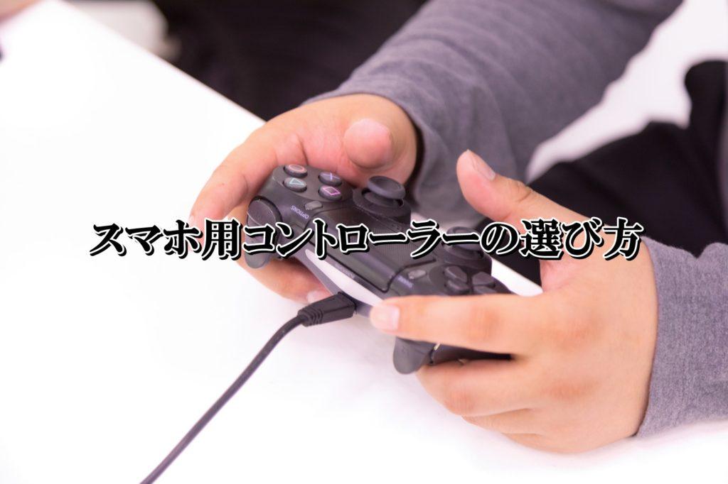 ドラクエ10ブラウザ版コントローラー