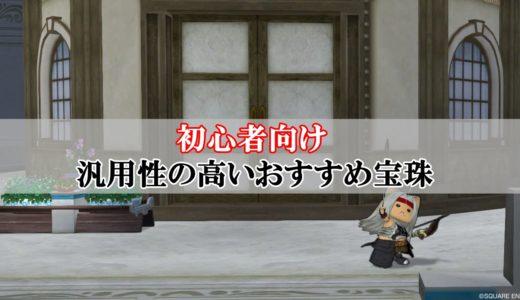 ドラクエ10宝珠おすすめガイド!初心者向けに解説【2020年最新版】