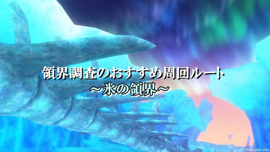 ドラクエ10領界調査氷
