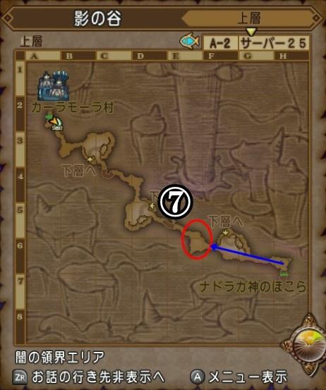 ドラクエ10領界調査闇