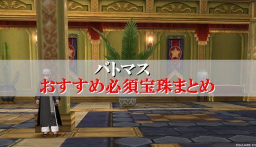 【バトマスの宝珠】おすすめ必須を初心者向けに厳選!