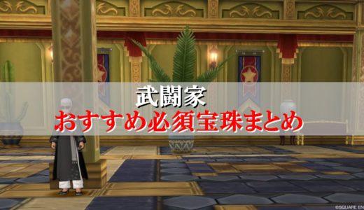 【武闘家の宝珠】おすすめ必須を初心者向けに厳選!
