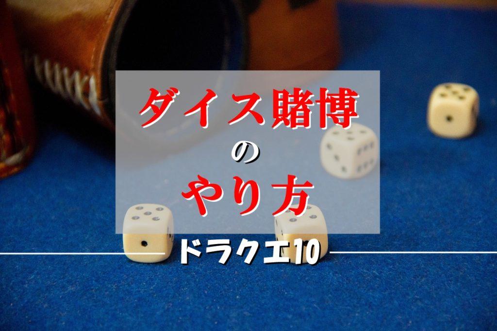 ドラクエ10ダイス賭博
