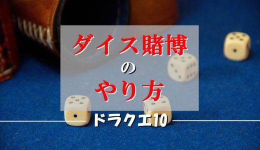 ドラクエ10ダイス賭博金策のやり方とルールを初心者向けに徹底解説