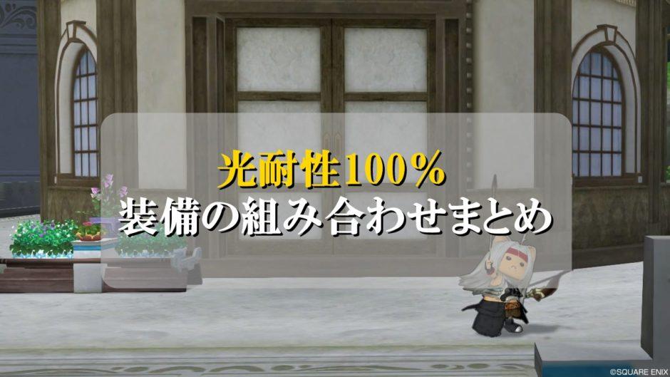 ドラクエ10光耐性100