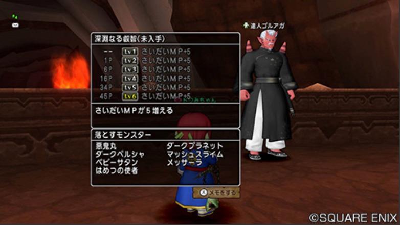 ドラクエ10宝珠システム