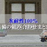 ドラクエ10氷耐性100