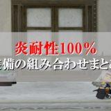 ドラクエ10炎耐性100