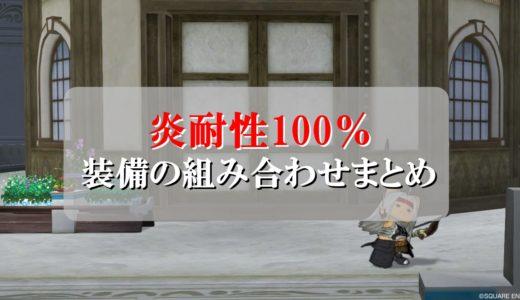 ドラクエ10炎耐性100%装備の組み合わせ!初心者向けに徹底解説