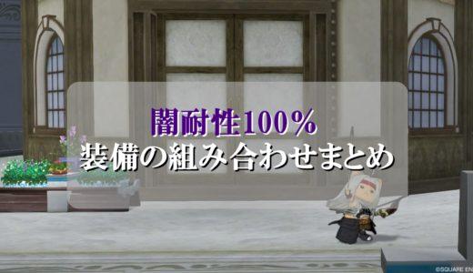 ドラクエ10闇耐性100%装備の組み合わせ!初心者向けに徹底解説