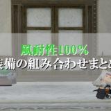 ドラクエ10風耐性100