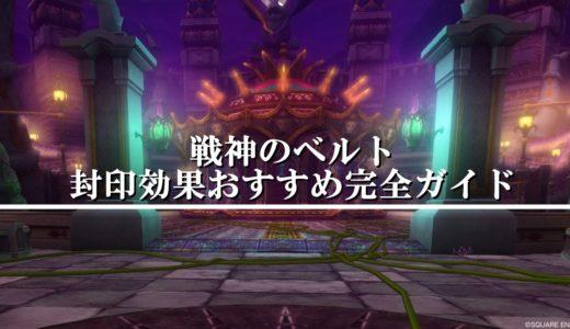 戦神のベルト封印おすすめ完全ガイド!優先順番を初心者向けに解説