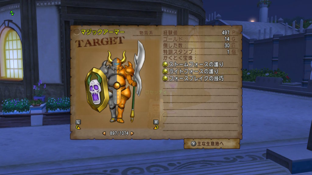 魔法戦士宝珠