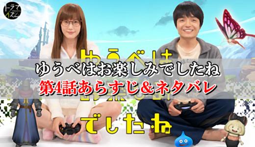 【ゆうべはお楽しみでしたね】ドラマ4話ネタバレ&あらすじまとめ!