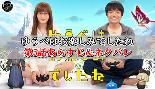 【ゆうべはお楽しみでしたね】ドラマ5話ネタバレ&あらすじまとめ!