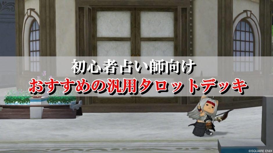 ドラクエ10占い師タロットデッキ