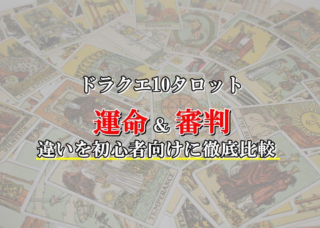 ドラクエ10運命審判違い