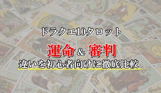 ドラクエ10運命&審判のタロットの違いを初心者向けに徹底比較!