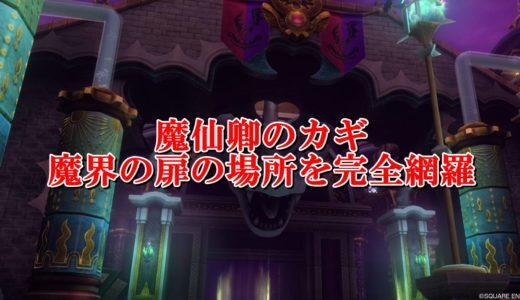 ドラクエ10「魔仙卿のカギ」で開く魔界の扉の場所&宝箱の中身まとめ