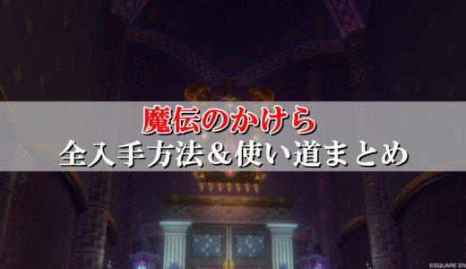 ドラクエ10魔伝のかけらの全入手方法&使い道!