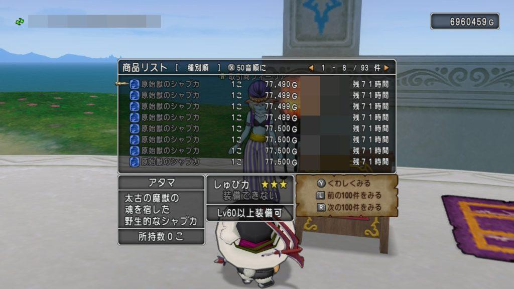 ドラクエ10錬金職人レベル1