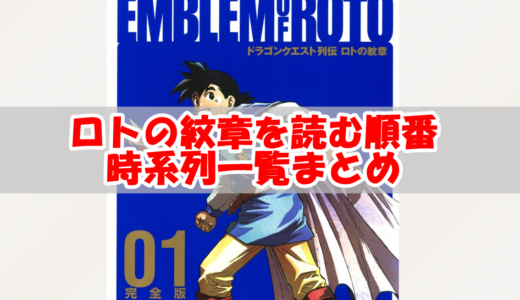 ロトの紋章の漫画シリーズを読む順番&時系列まとめ!