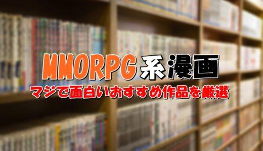 【MMORPGっぽい漫画】面白いおすすめ作品を厳選して紹介!