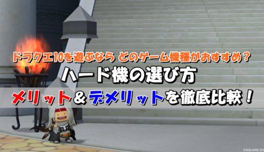 【ドラクエ10おすすめ機種】ハードゲーム機の選び方&徹底比較!