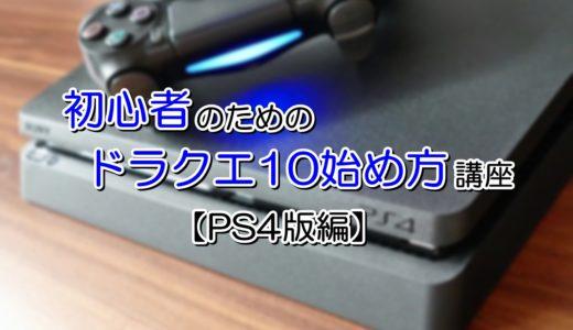 【PS4版】ドラクエ10の始め方手順を初心者向けに徹底解説!