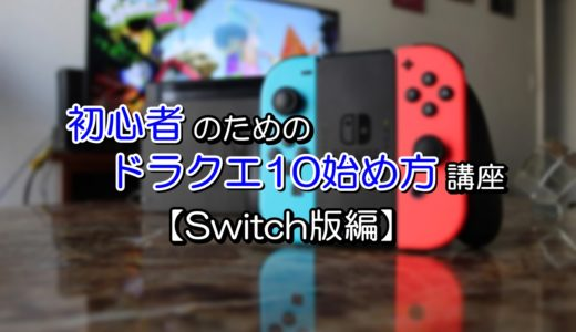 【Switch版】ドラクエ10の始め方手順を初心者向けに徹底解説!