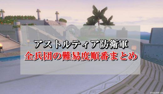 ドラクエ10防衛軍の難易度順番!初心者でも簡単なおすすめ兵団はこちら