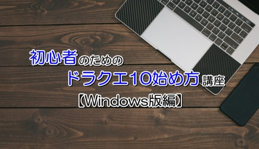 【PC版】ドラクエ10の始め方手順を初心者向けに徹底解説!