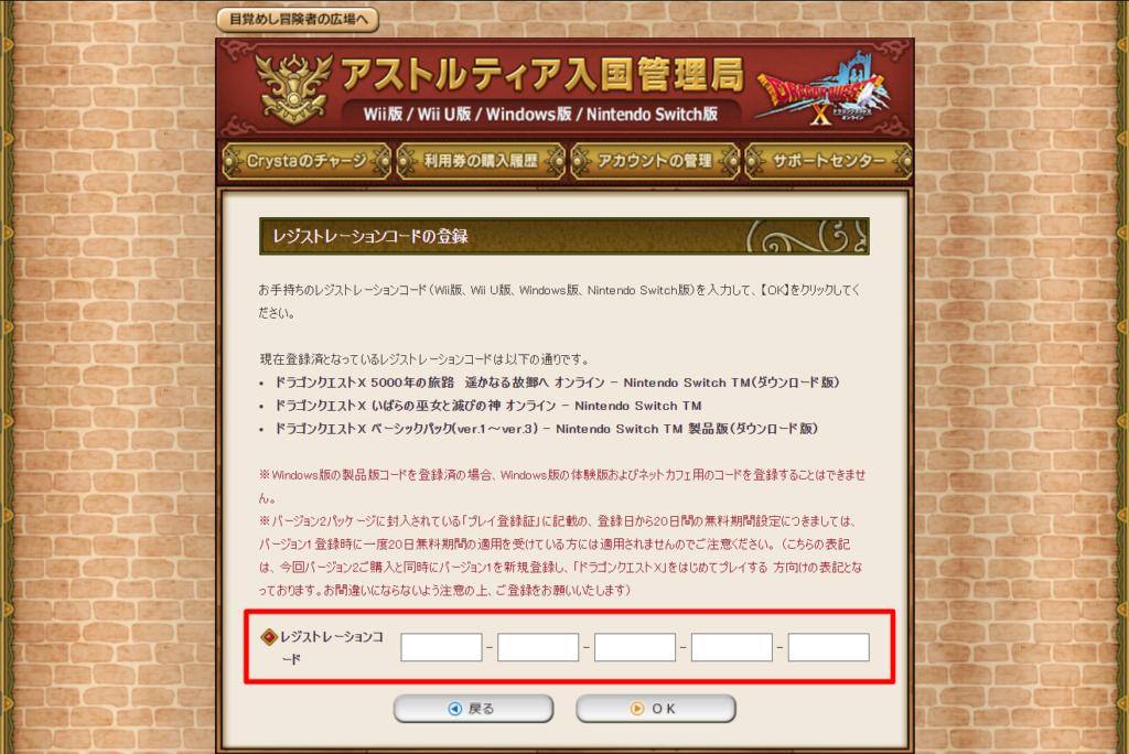 ドラクエ10始め方Switch
