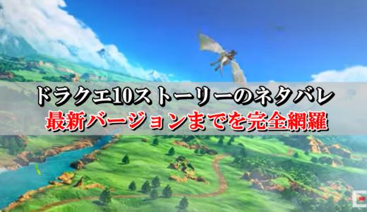 ドラクエ10全ストーリーのネタバレを復帰者向けに完全網羅!