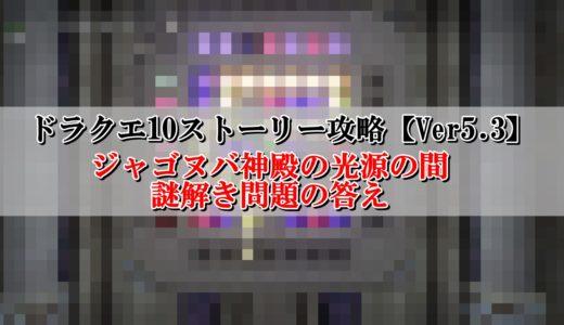 ドラクエ10ストーリー攻略!Ver5.3の謎解き問題の答え