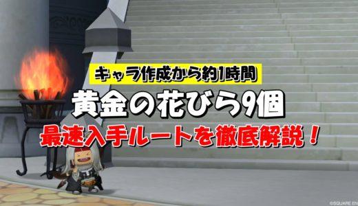 ドラクエ10黄金の花びら9個の最速入手ルートを徹底解説!