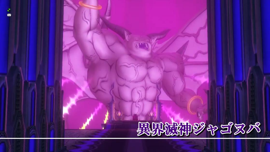 異界滅神ジャゴヌバ