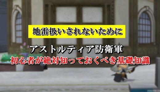 ドラクエ10防衛軍初心者向けの立ち回り解説【必須基礎知識まとめ】