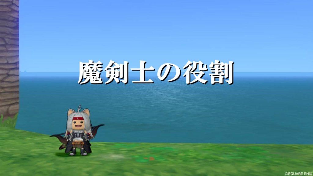ドラクエ10魔剣士戦い方